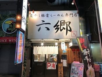 六郷1_外観.JPG