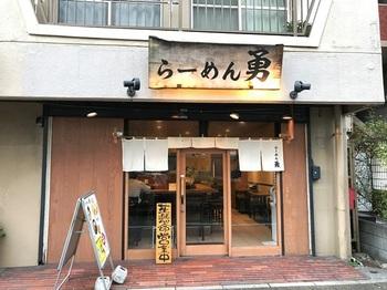 勇7_外観.JPG