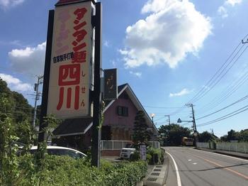四川1_外観.JPG