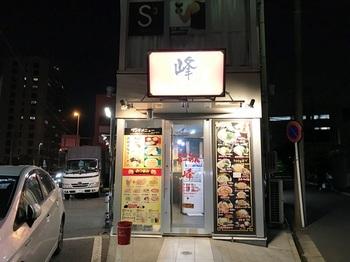 峰6_外観.JPG