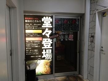 源泉1_外観.JPG