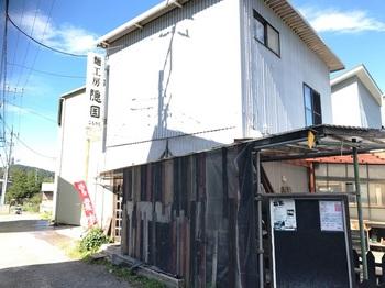 隠國4_外観.JPG