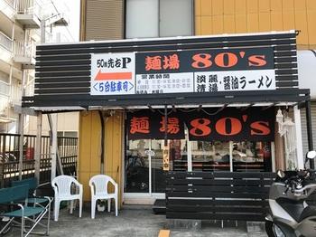 麺場80's1_外観.JPG