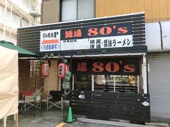 麺場80's2_外観.JPG