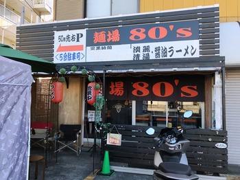 麺場80's3_外観.JPG