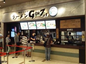 G麺7-011_外観.JPG